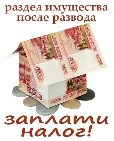 НДФЛ - налог при разделе имущества супругов после развода