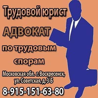 адрес юридической консультации по трудовым спорам